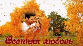 Осенняя любовь