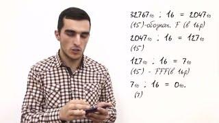 Неделя 1. Урок 2. Шестнадцатиричная система счисления.
