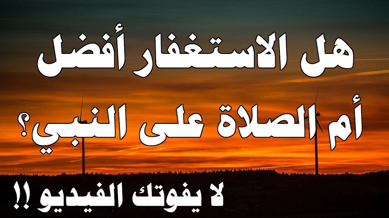 هل الاستغفار أفضل أم الصلاة على النبي؟ لا يفوتك !!
