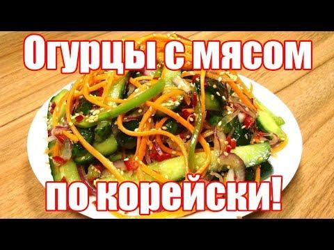 Простой и вкусный салат из огурцов с мясом. Рецепт корейского салата из огурцов с мясом.