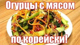 Салат из огурцов с мясом по-корейски!