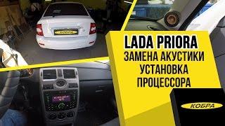 Лада Приора замена акустики и установка процессора(, 2016-07-01T12:48:57.000Z)