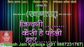Zindagi Kaisi Hai Paheli Haye (2 Stanzas) Demo Karaoke With Hindi Lyrics (By Prakash Jain)