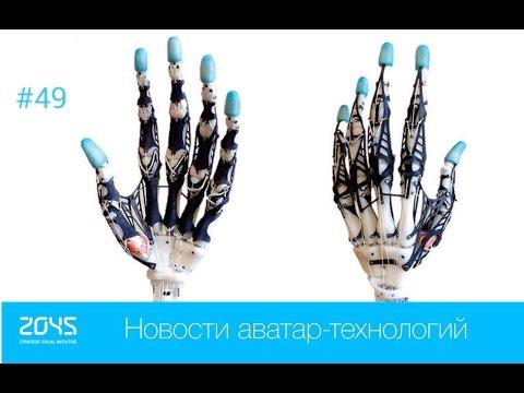 электронная рука робот