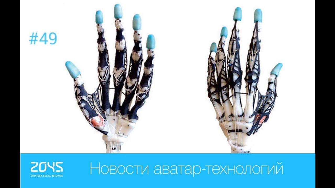 #49 Новости аватар-технологий / Создан роботизированный манипулятор, точно копирующий кисть человека