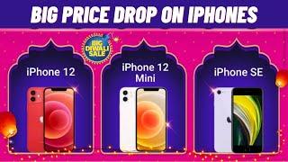 Big Price Drop On iPhone 12 , 11, 12 mini, SE 2020 🔥| Flipkart Big Diwali Sale 2021