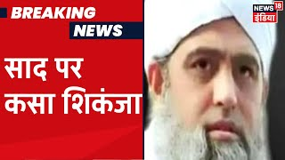 Maulana Saad और Markaz मामले की जांच करेगी CBI
