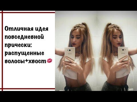 ХИТ СЕЗОНА ☆ Прическа как у Арианы Гранде| Sashka