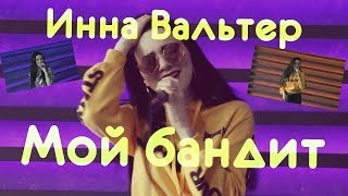 Download Инна Вальтер - Мой бандит. New Mp3 and Videos