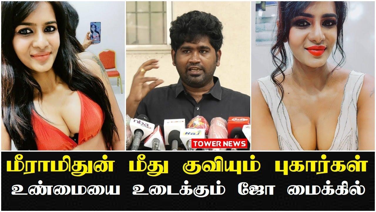 மீராமிதுன் மீது குவியும் புகார்கள் | Meera Mithun Issue | Shalu Shamu vs Meera Mithun | joe Mickle