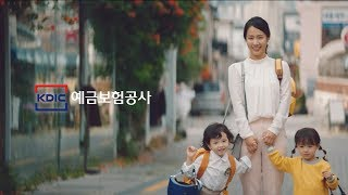 """예금보험공사 2019 TV CF """"안전한 예금으로 따뜻…"""