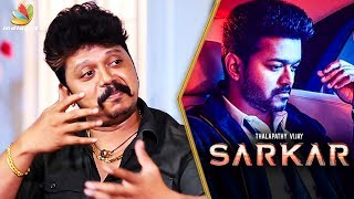 Sarkar : First Song is Exclusively for Vijay Fans | Sridhar Master Interview | First & Second Look