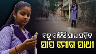 Meet Baripada Girl Who Loves Snakes & Catches It Without Fear