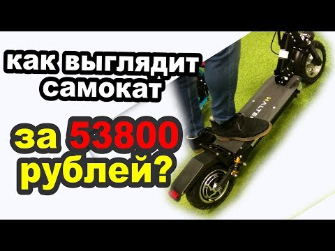 Как выглядит электросамокат за 53000 РУБЛЕЙ? Электросамокат Halten RS-02 #Пермь