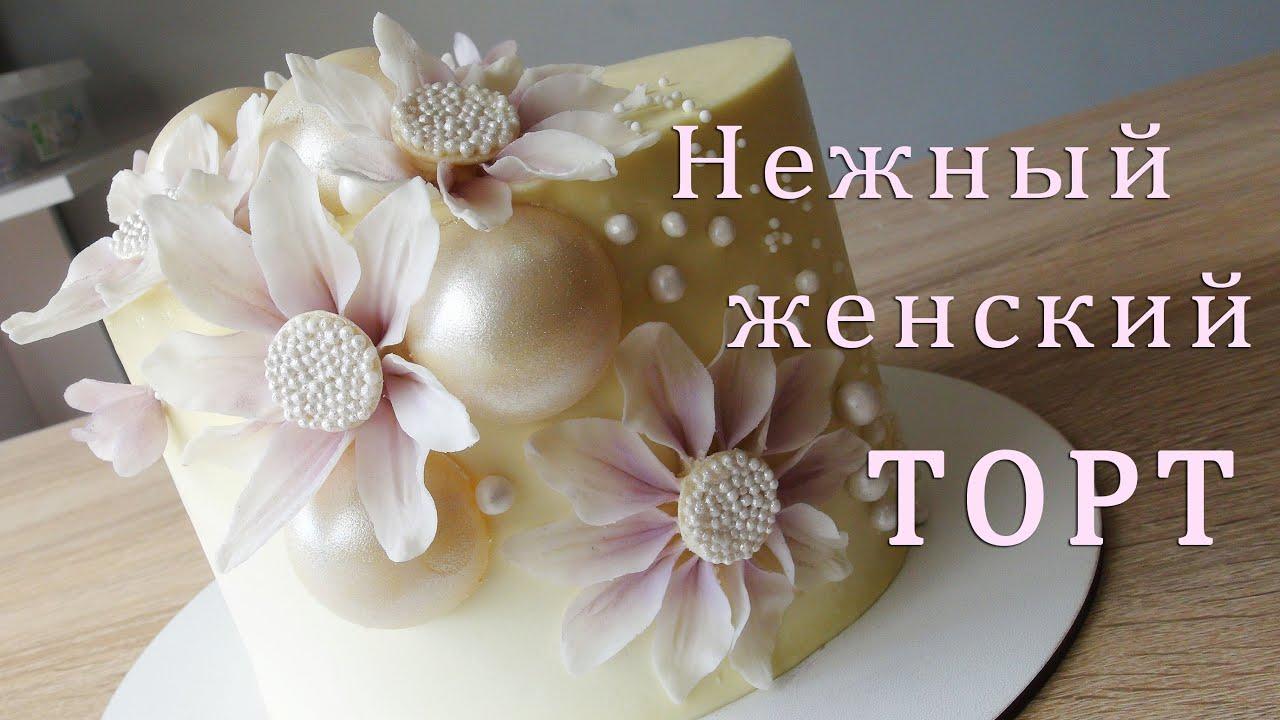 Нежный женский ТОРТ/Эффектный декор на торт