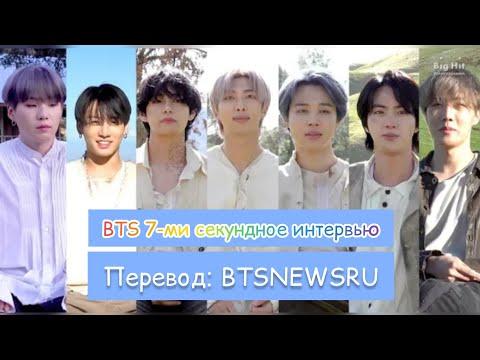 [Rus Sub] [Рус Суб]  7-second interview  -  BTS (방탄소년단)