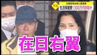 右翼団体の会長と韓国人の妻を逮捕 生活保護1300万円詐取 「皇民愛国塾」