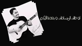 سُنة الحياة - حسين الجسمي - بدون موسيقى بصوت ماركو مجدي
