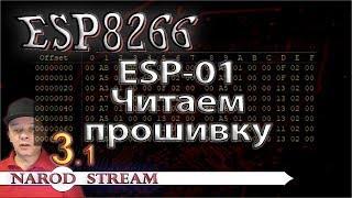 Программирование МК ESP8266. Урок 3. Читаем прошивку ESP-01. Часть 1