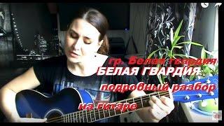 БЕЛАЯ ГВАРДИЯ - подробный разбор на гитаре