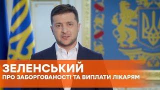 Зеленский поручил главам ОГА выплатить деньги медикам