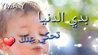 حالة واتساب.  لانك ابني وائل جسار.  اجمل حالة 2018