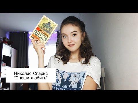 """Книжный обзор: """"Спеши любить"""" Николас Спаркс"""