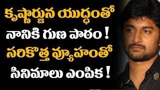 Nani Realisation After Krishnarjuna Yudham | Nani About Story Selection | Super Movies Adda