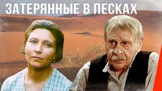 Затерянные в песках (1984) фильм