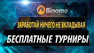 видео Новогодняя акция от Бинариум
