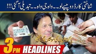 Give ID Card Take 7 Lac | 3pm News Headlines | 20 June 2021 | 24 News HD