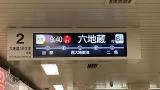 京都市営地下鉄東西線・京まふ号2021