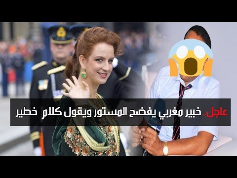 عاجل... خبير مغربي يكشف السر وراء إختفاء الأميرة للا سلمى عن الأضواء