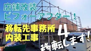 店舗改装ビフォーアフター! 移転先事務所内装工事4