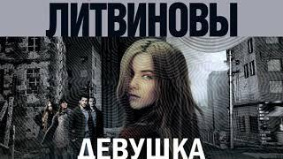 Анна и Сергей Литвиновы – Девушка не нашего круга. [Аудиокнига]