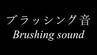 好きな音を探せる動画/Video to find your favorite sound →https://youtu.be/2qfR6bzq9To ブラッシング音再生リスト / Brushing playlist ...
