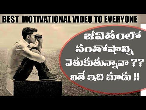 జీవితంలో సంతోషం వెతుకుతున్నావా ||  What Is Real Happiness  2018 Motivational Video ||  Bvm Creations