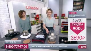 Плита индукционная Oursson IP1220T(Миниатюрная индукционная плита Oursson – идеальный вариант для небольшой кухни или загородного дома. С ней..., 2017-01-16T10:02:47.000Z)