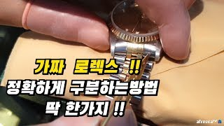 대한민국 최고의 시계 전문가가 알려주는 로렉스 진품 가품 구별법 !!