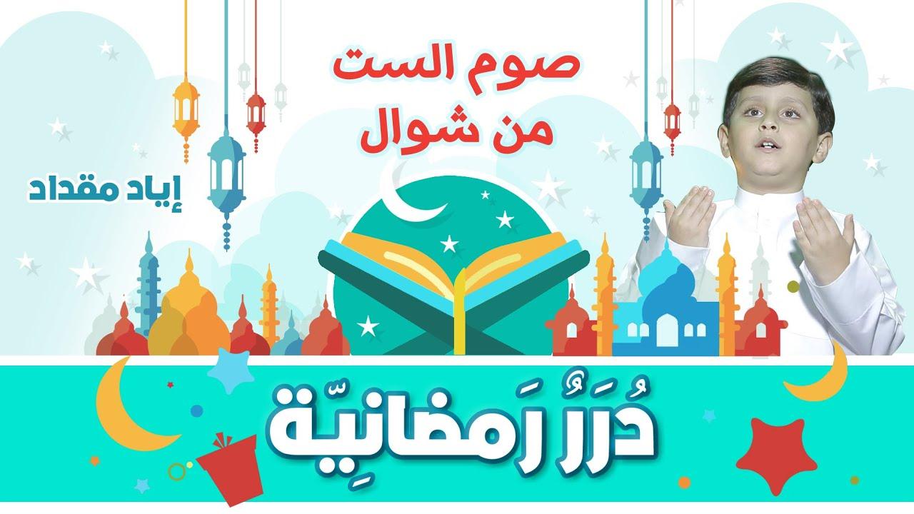 درر رمضانية - صوم الست من شوال | طيور الجنة