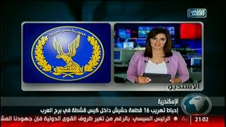 #القاهرة_والناس  حشيش بالقشطة فى برج العرب