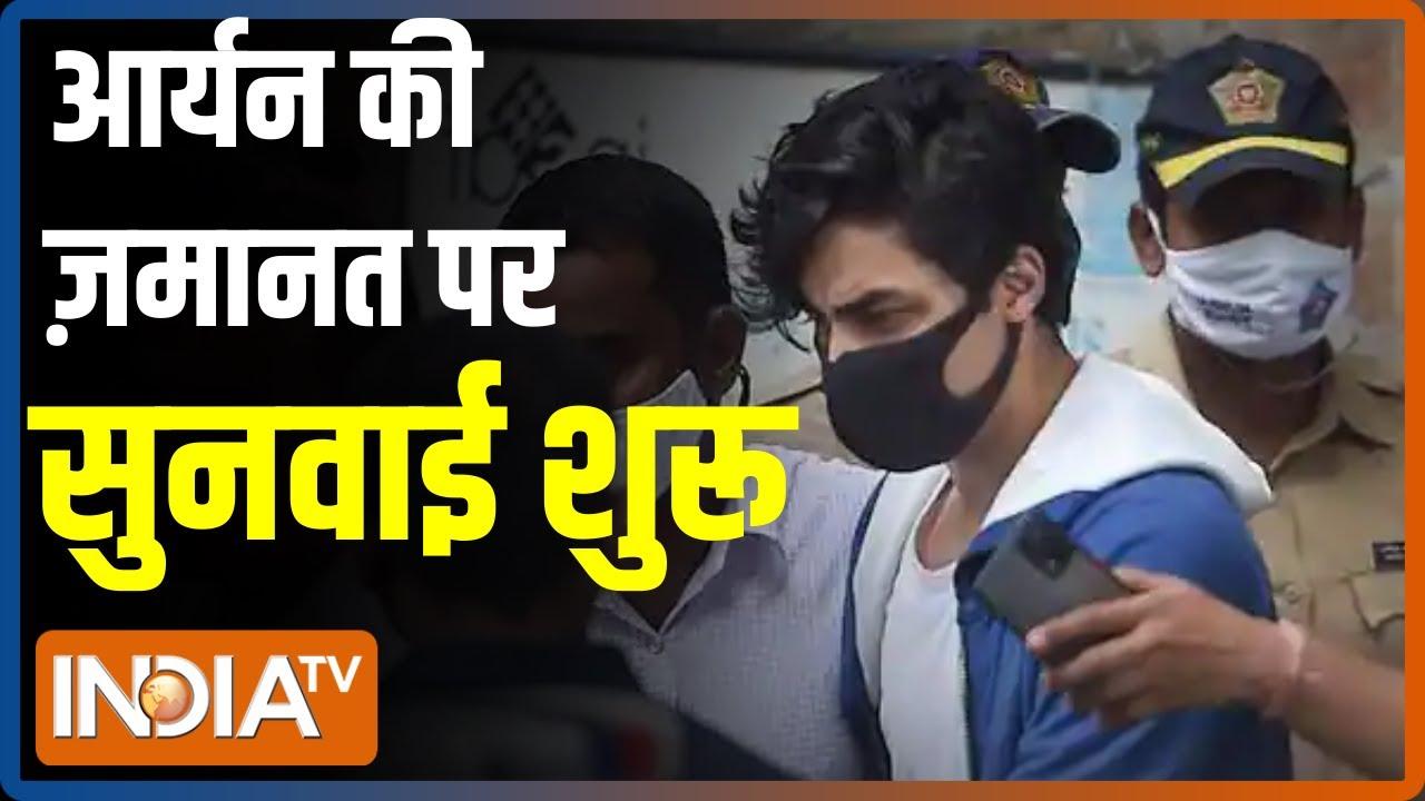 Download Bombay High Court में Aryan Khan की ज़मानत पर सुनवाई शुरू, आज आएगा फैसला? | Breaking News
