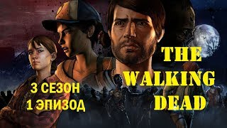 Стрим - The Walking Dead a New Frontier - 3 сезон 1 эпизод - 17.05.2018