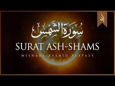 Surat Ash-Shams (The Sun)   Mishary Rashid Alafasy   مشاري بن راشد العفاسي   سورة الشمس