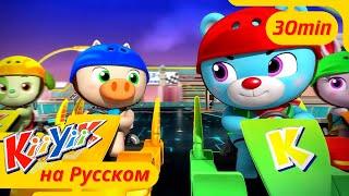 Песня про цифру 1-20 + Еще!   KiiYii   мультфильмы для детей