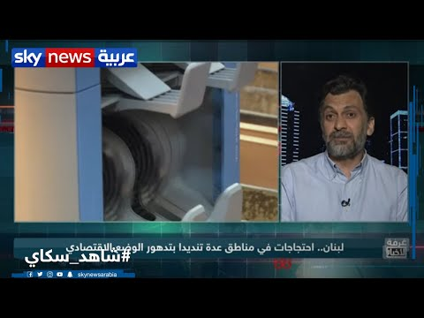 غرفة الأخبار| أزمة لبنان.. انهيار اقتصادي وعجز سياسي  - 20:58-2020 / 6 / 29