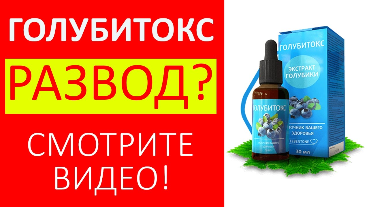 голубитокс лекарство от простатита