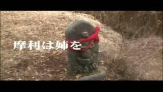 安藤希 『陰陽師妖魔討伐姫3』 PV 安藤希 検索動画 23