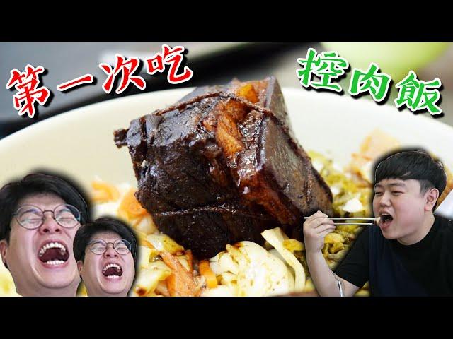 北門站餐廳, 第一次吃控肉飯的韓國歐巴! by 胖東 & Jaihong