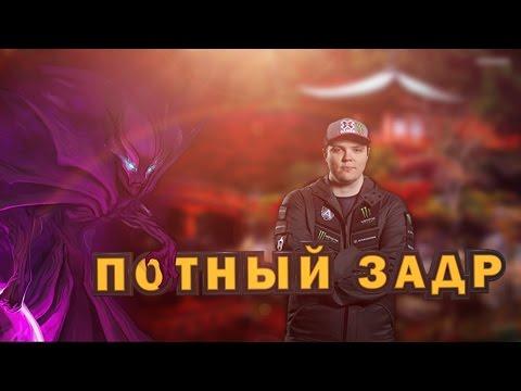 видео: ПОТНЫЙ ЗАДР [admiralbulldog]